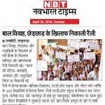 Rally ICD_2018 NBT